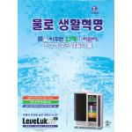 CATALOGUE - LEVELUK  SD 501(KR)