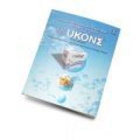 UKON Brochure (E)