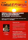 Enagic E-friends January 2015 edition