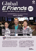 Enagic E-friends August 2015 edition