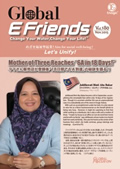 Enagic E-friends November 2015 edition