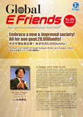 Enagic E-friends January 2016 edition
