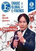 Enagic E-friends October 2017